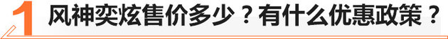东风风神奕炫上市 售价7.49万元-12.99万元