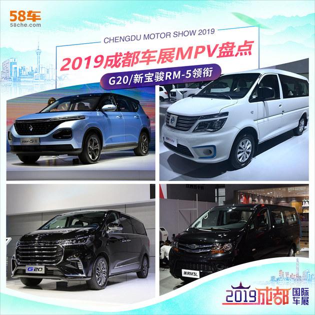 大通G20/宝骏RM-5领衔 成都车展MPV盘点