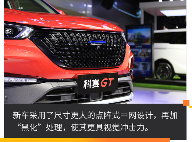 长安欧尚科赛GT上市  售价13.28万起