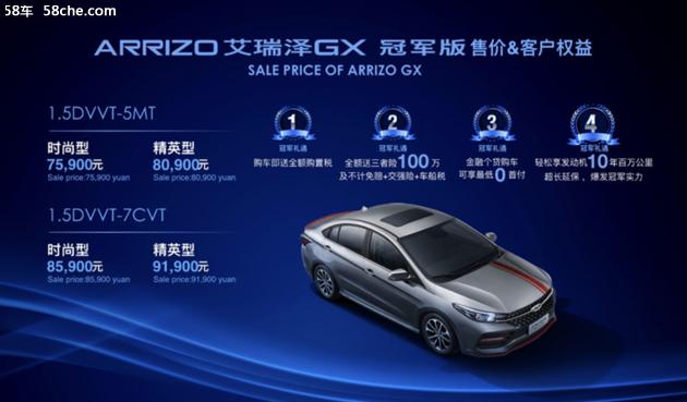 售价7.59万元起 艾瑞泽GX冠军版正式上市