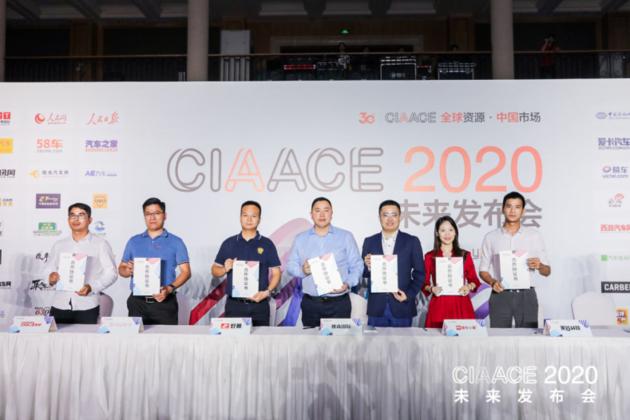 与行业共成长,CIAACE2020未来发布会成功举行