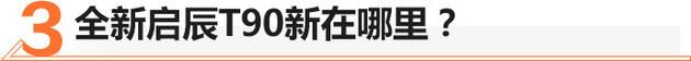 售价XX万元-XX万 东风启辰全新T90上市