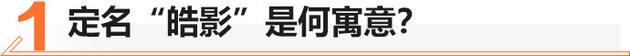广汽本田皓影预售 18万起/首推幻夜系列