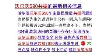 除了BBA还有选择 30多万沃尔沃S90值不
