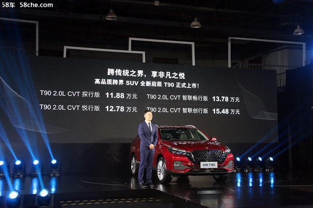 售价11.88万元-15.48万元 东风启辰全新T90上市
