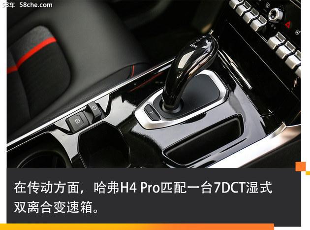 专属设计/年轻运动 哈弗H4Pro试驾体验