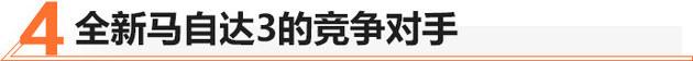 全新一代马自达3上市 X款车型/00.00万起