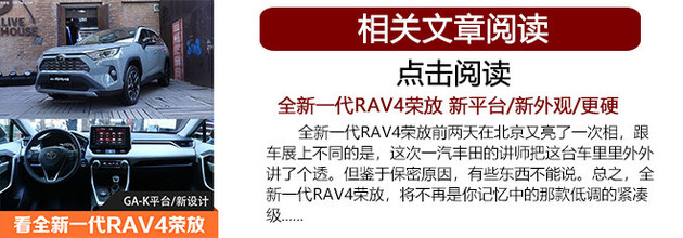 全新RAV4荣放场地试驾 两种性格各有所好