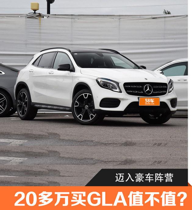 迈入豪车阵营 花20多万买辆GLA值不值?