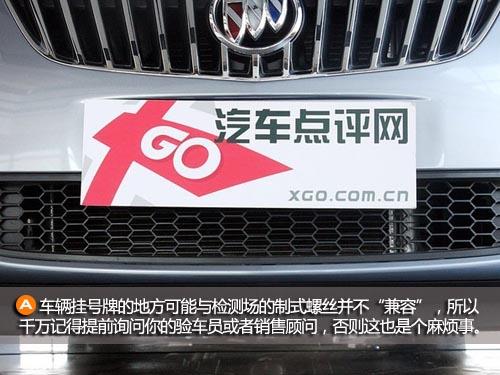 XGO购车讲堂第5季:买完车后还有烦心事