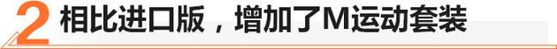 走个性路线/拉低售价 试全新华晨宝马X2