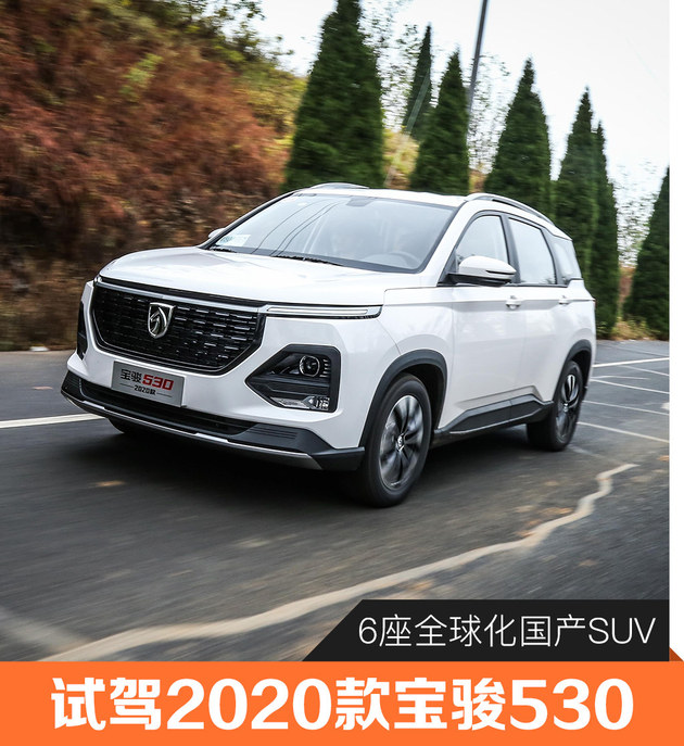 6座全球化国产SUV 试驾2020款宝骏530