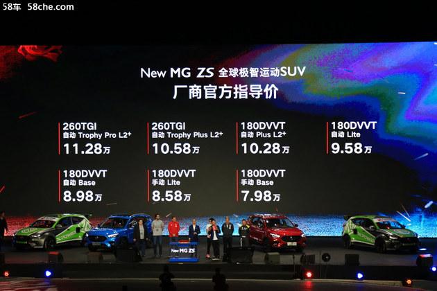 58秒看懂全新名爵ZS 7款车型/7.98万起