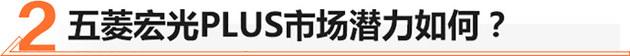 五菱宏光PLUS正式上市,售价6.58万元起