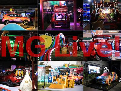 年轻新玩法 MG Live!70周年后备厢派对