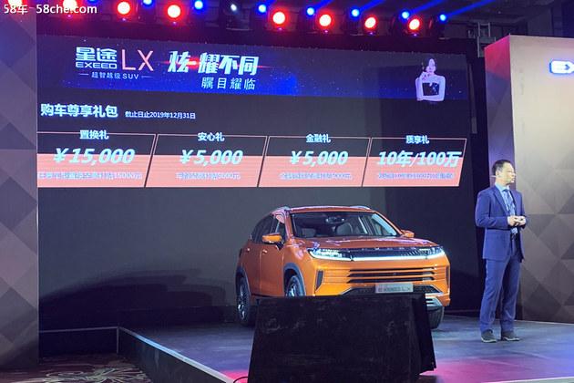 硬核实力直面合资 EXEED星途LX登陆北京