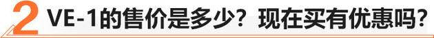 58秒看懂广汽本田VE-1 补贴后XX.XX万起