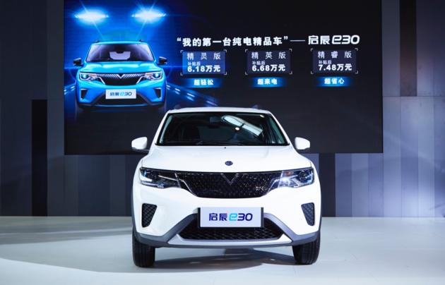 补贴后售价6.18万起 启辰e30正式上市