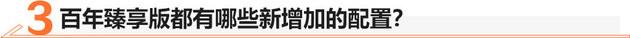 云逸C4 AIRCROSS百年臻享版上市 13.68万