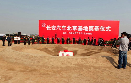 将产中高端车型 长安北京建乘用车基地