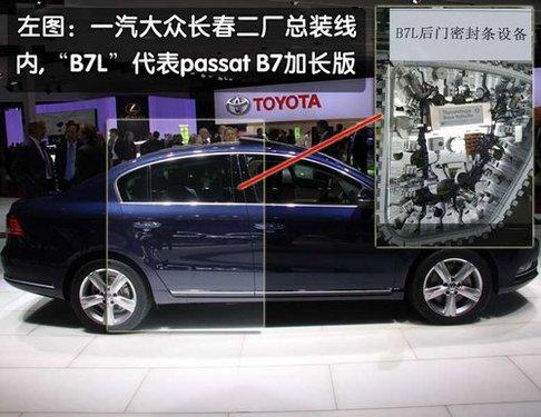 加长B7已试生产 一汽-大众迈腾即将停产