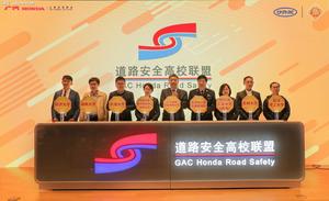 广汽本田安全中国行 道路安全高校联盟成立