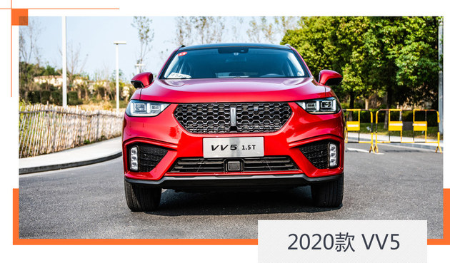 全面升级,综合实力强悍 2020款VV5试驾