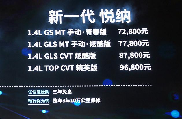新一代悦纳正式上市 售价7.28-9.68万元