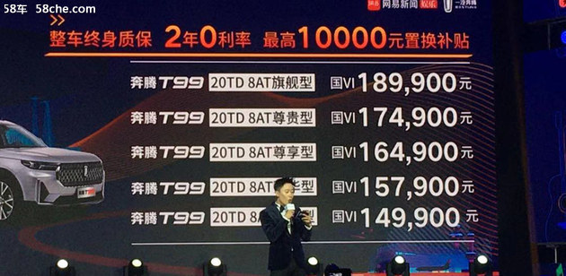 奔腾T99正式上市 五款车/售价14.99万起