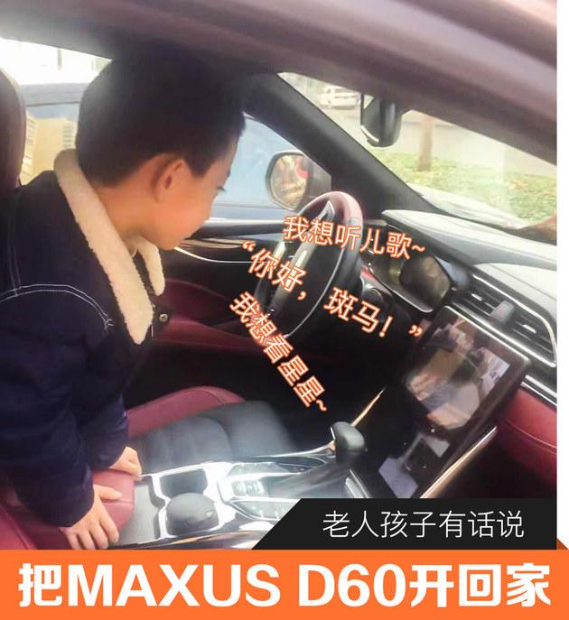 老人孩子有话说 MAXUS D60提车跟踪报道