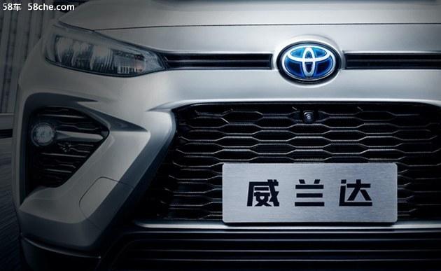 丰田中型SUV威兰达广州车展将全球首发