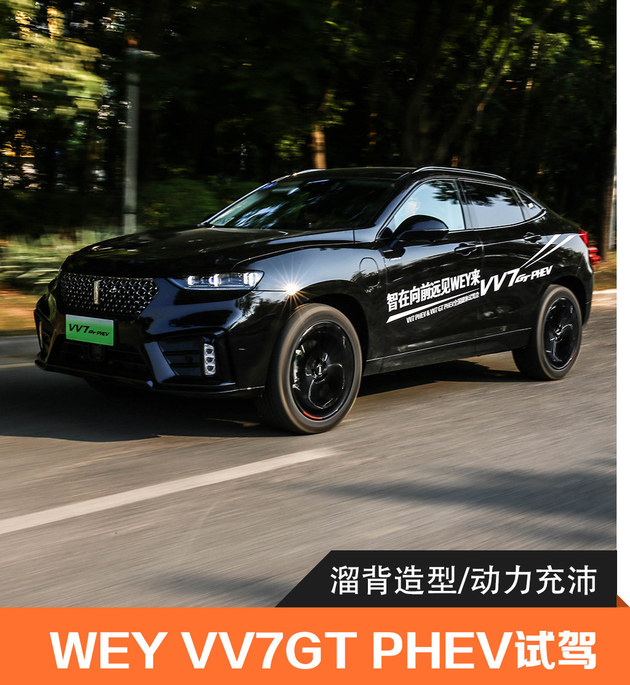 溜背造型/动力充沛 WEY VV7GT PHEV试驾