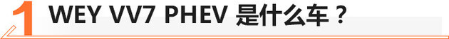 VV7GT PHEV广州车展上市 XX.XX-XX.XX万