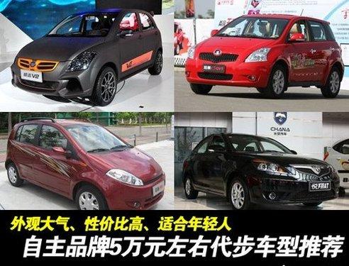 代步也要面子 5万元左右自主小型车推荐