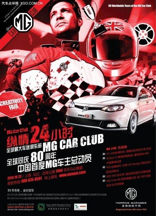 传奇80年 MG Club China邀您纵情24小时