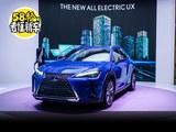 雷克萨斯首款纯电动 UX 300e亮相广州车展