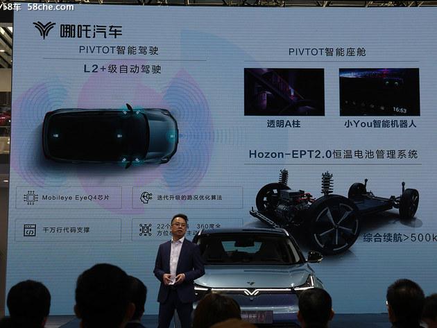 何方神圣?量产版哪吒U广州正式车展发布