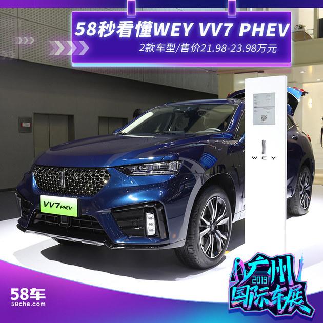 58秒看懂WEY VV7 PHEV 售XX.XX-XX.XX万
