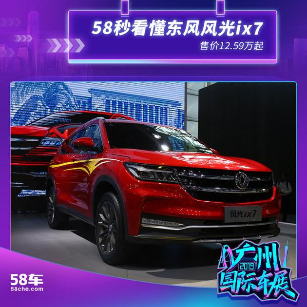 58秒看懂东风风光ix7 售价12.59万起
