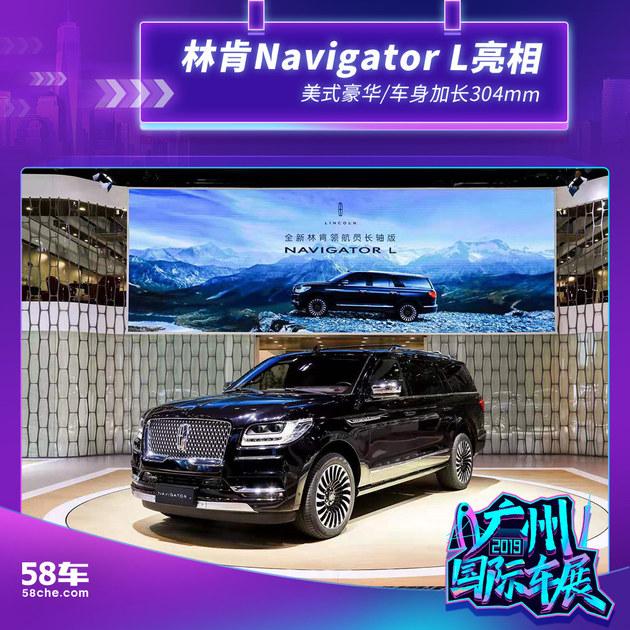 大气稳重 全新林肯Navigator L亮相广州车展