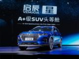 """启辰推出A+级SUV""""星""""及VSA智能模块架构"""
