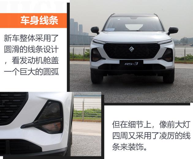 8万多能买多最智能的SUV 试驾新宝骏RS-3