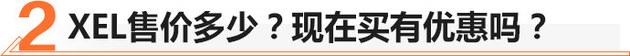 捷豹全新XEL上市 X款车型/售XX.XX万起