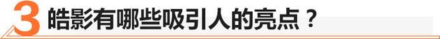 广汽本田皓影上市 售XX.XX万起/两种动力