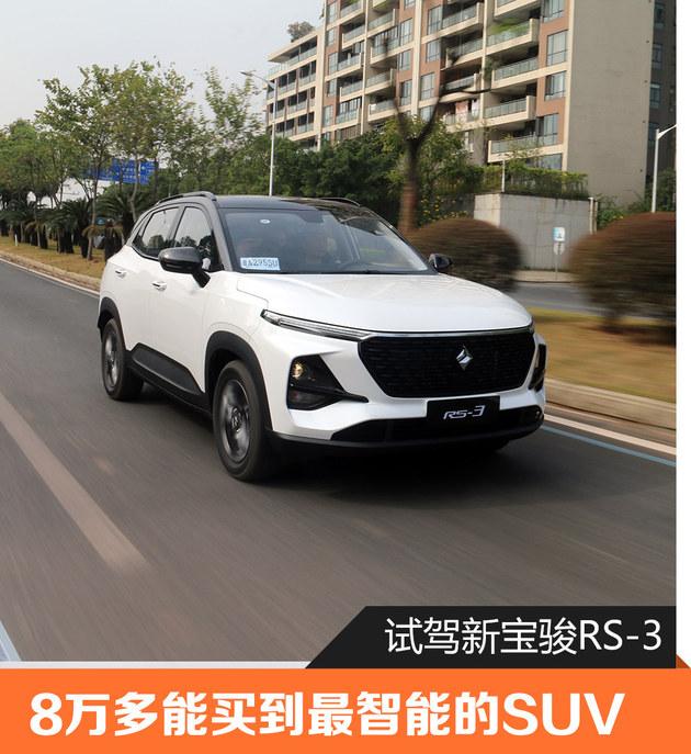 8万多能买到最智能的SUV 试驾新宝骏RS-3