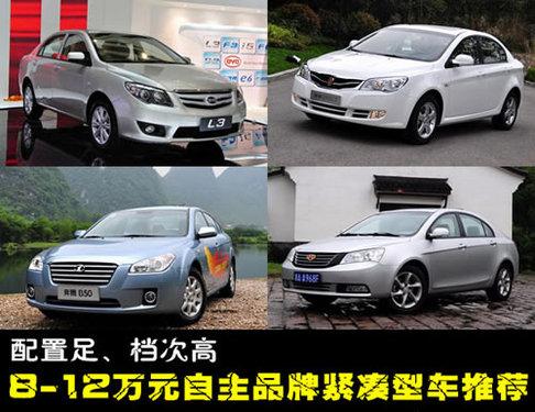 主流之选 8-12万自主品牌紧凑型车推荐