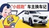 """美女车主换车记-""""小超跑""""换讴歌CDX"""