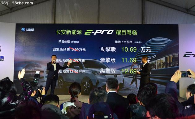 长安新能源E-Pro上市/售价XX万元起