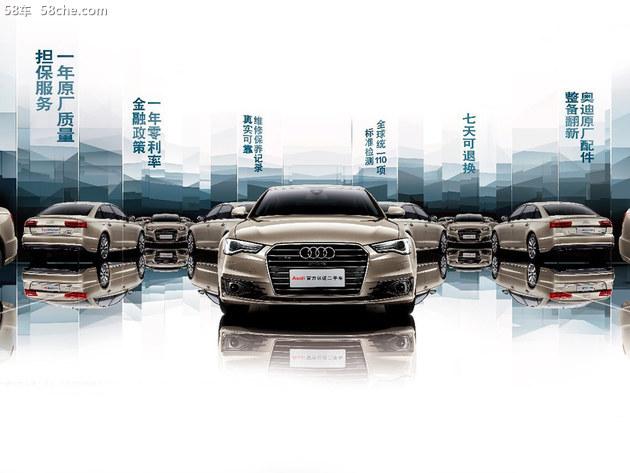 奥迪官方认证二手车 售前售后服务优质