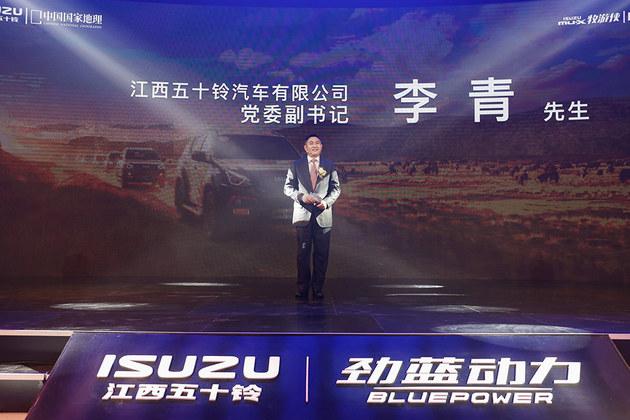 江西五十铃&中国国家地理 科考第3季启动